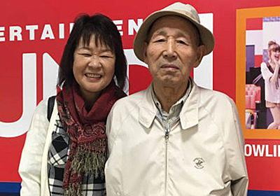 86歳で未婚のお爺ちゃんに結婚式をプレゼントしたい!と言うクラウドファンディングが面白い! - ベーコンさんの世界ブログ