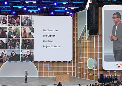 キーワードはオンデバイス。「Google I/O 2019」で発表されたAI関連注目トピックまとめ   Ledge.ai