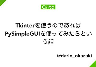 Tkinterを使うのであればPySimpleGUIを使ってみたらという話 - Qiita