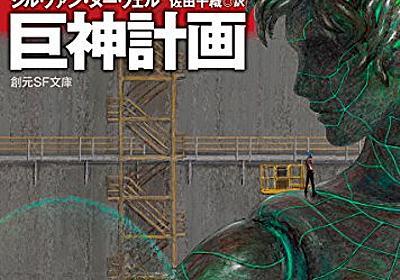 なぜ、地球に巨大人型ロボットが埋められていたのか?──『巨神計画』 - 基本読書