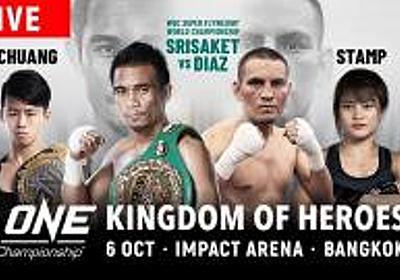 [ONE] Kingdom of Heroes: Srisaket vs Diaz Live Stream | Peatix