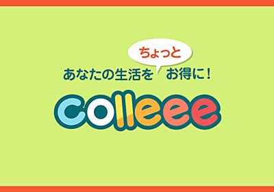 いつもの買い物がお得になるポイントサイトcolleee(コリー)