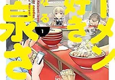 漫画「ラーメン大好き小泉さん」の感想!マニアも唸るラーメンの講釈が面白いマンガ - 魂を揺さぶるヨ!