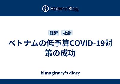 ベトナムの低予算COVID-19対策の成功 - himaginary's diary