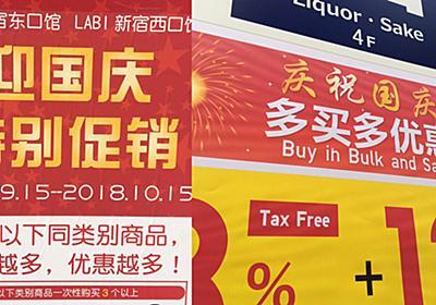 中国人観光客が日本の商業施設に踊る「祝・国慶節」に抱く違和感 | China Report 中国は今 | ダイヤモンド・オンライン