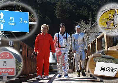 前澤社長より先に月へ行ってきました :: デイリーポータルZ