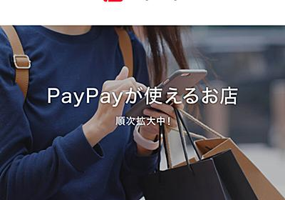 PayPayが使えるネットサービス - PayPay