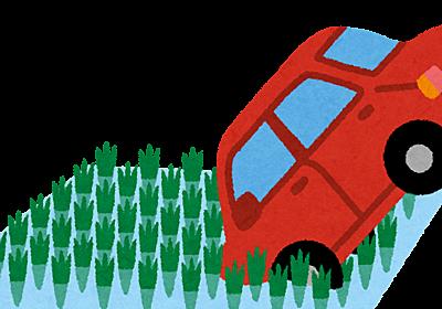 田んぼに落ちた車のイラスト | かわいいフリー素材集 いらすとや