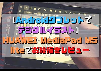 【Androidタブレットでデジタルイラスト】HUAWEI MediaPad M5 liteでお絵描きレビュー - 胃もたれ沢 吐瀉夫の日常