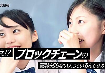日本ブロックチェーン協会ユーゾー代表理事曰く「マイナンバーにブロックチェーンⓇを」「しかもASCII」 - Togetter
