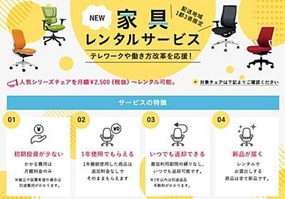 月額制のオフィス椅子レンタル、アスクルが開始 テレワーク中の自宅に配送 - ITmedia ビジネスオンライン