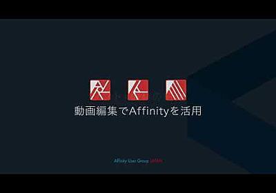 Affinity Designerを動画に活用、Sketch, Figmaとの使い分けなどイベントの登壇内容まとめ   Stocker.jp / diary