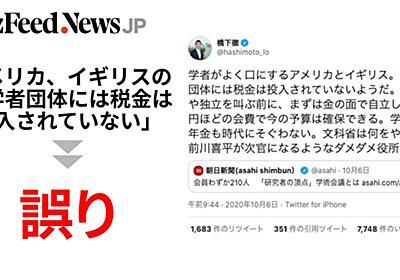 アメリカ、イギリスの「学者団体には税金は投入されていない」は誤り。日本学術会議をめぐり、橋下徹氏の発言が拡散