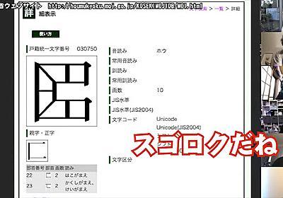 戸籍統一文字の見たことない漢字鑑賞会 :: デイリーポータルZ