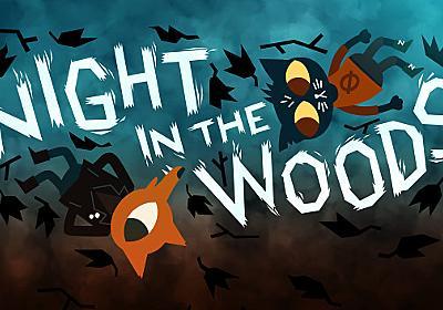 共同制作者という名の悪夢:『Night in the Woods』の制作とアレック・ホロウカの死【翻訳】 - 名馬であれば馬のうち