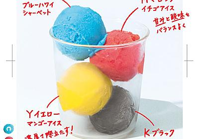 富山県美術館の期間限定メニュー「CMYKアイス」が印刷したくなるかわいさ シアン、マゼンタ、イエロー、ブラックの4つの味が楽しめる - ねとらぼ