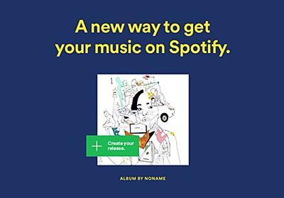 Spotify、独立系アーティストが直接楽曲をアップできる新機能を発表 - KAI-YOU.net