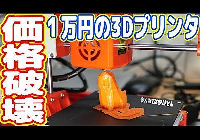 世界最安級な1万円「3Dプリンター」をAmazonで買った結果…【中華の闇を暴く】