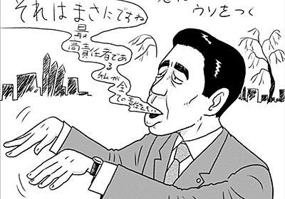 どんな言い訳も通用する国と怒らない国民/鴻上尚史 | 日刊SPA!