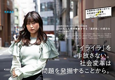 【市民連合の要望書2】町田彩夏さんインタビュー「『イライラ』を手放さない。社会変革は問題を発掘することから。」 市民連合