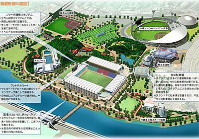 那覇市でのサカスタ建設計画に抗議していた県議が発言取り消し 読売ジャイアンツからの指摘受け「サッカー、野球関係者におわびを申し上げたい」 :