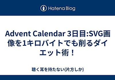 Advent Calendar 3日目:SVG画像を1キロバイトでも削るダイエット術! - 聴く耳を持たない(片方しか)