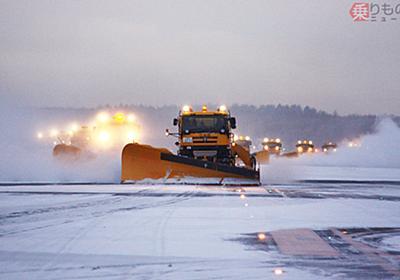 雪と戦う新千歳空港、圧巻の「全幅一方向除雪」とは | 乗りものニュース