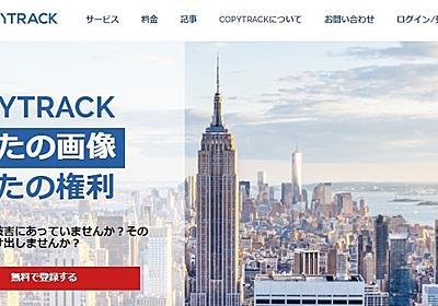 画像無断使用への請求代行サービス「COPYTRACK」が話題 「日本では特にキュレーションサイトの案件が多い」 - ねとらぼ