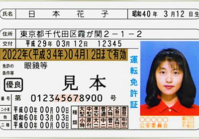 免許証の有効期限、西暦と元号併記に 19年3月から  :日本経済新聞