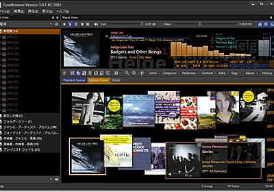 TuneBrowser : FLAC/MP3/DSD 管理・再生ソフト: Tiki 's Remarks