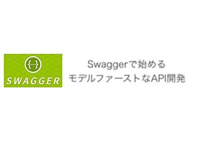 Swaggerで始めるモデルファーストなAPI開発