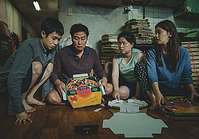【第92回アカデミー賞】作品賞は「パラサイト」! アジア映画として初の快挙 : 映画ニュース - 映画.com
