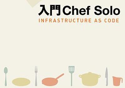 Kindle向けに『入門Chef Solo - Infrastructure as Code』を出版しました - naoyaのはてなダイアリー