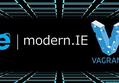modern.IE 仮想マシンから Vagrant で作った開発環境にアクセスする方法 – PSYENCE:MEDIA