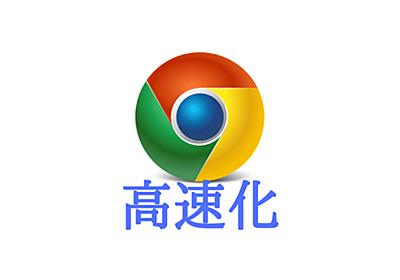 ネットが遅い!と感じたら?グーグルクローム(Googlechrome)を高速化する方法3つ - ノーワーク・ベストライフ