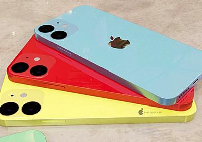 新型iPhone、5.4インチモデルの名称は「iPhone 12 Mini」か - こぼねみ
