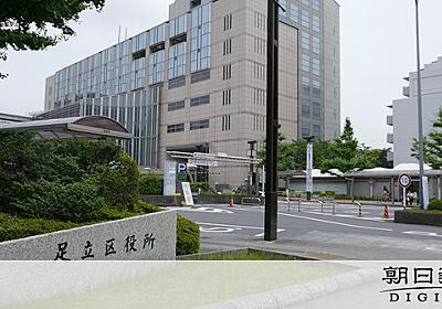 足立区議、一転して謝罪・撤回へ 同性愛者への差別発言:朝日新聞デジタル