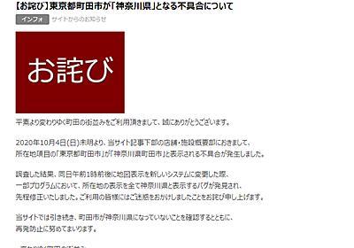 【やじうまPC Watch】東京・町田の情報発信サイト。システム不具合で「神奈川県町田市」と表示 - PC Watch