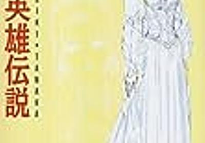 「アンネローゼというキャラの面白さに今さら気づいた」&銀河英雄伝説プチ物語論 - うさるの厨二病な読書日記