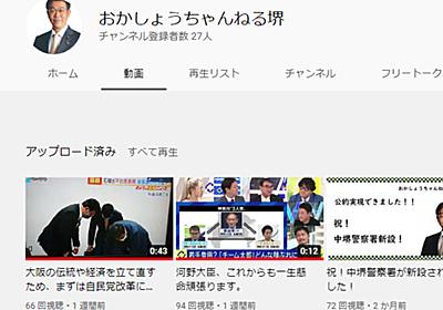 (追記あり) 違法YouTuber が #デジタル庁 ナンバー3 の大臣政務官 という地獄 - 畳之下新聞
