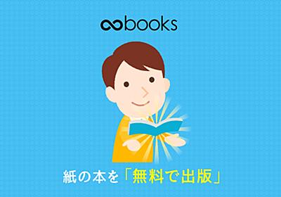 無料で紙の本を出版してアマゾンで販売! ∞books ムゲンブックス