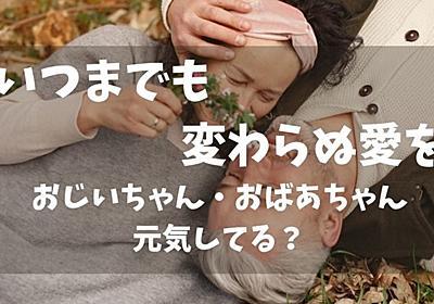 いつまでも変わらぬ愛を ~おじいちゃん・おばあちゃん元気してる?~ - いいね!は目の前にあるよ
