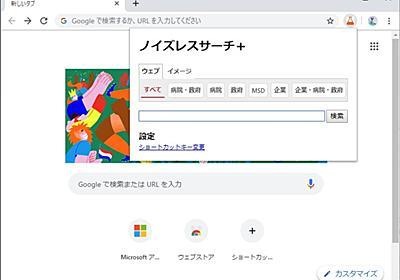 Google検索から不要な情報を取り除いてくれるChrome拡張機能「ノイズレスサーチ+」 - 窓の杜