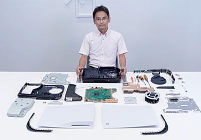 西川善司の3DGE:PS5の作り方、教えます。メカ設計担当者に聞いたこだわりの内部設計