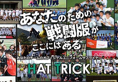 サッカーユニフォーム・フットサルユニフォームのチームオーダー専門店HAT TRICK