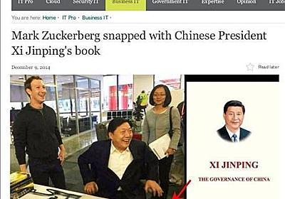 """【エンタメよもやま話】FBザッカーバーグ氏が中国""""崇拝""""「社会主義を見習おう」 巨大市場ゴマすり、無節操な米ネット企業群に世界が失笑(1/4ページ) - 産経WEST"""