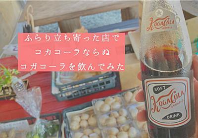ふらり立ち寄った店でコカコーラならぬコガコーラを飲んでみた - mogumogumo.jp