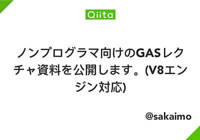 ノンプログラマ向けのGASレクチャ資料を公開します。(V8エンジン対応) - Qiita