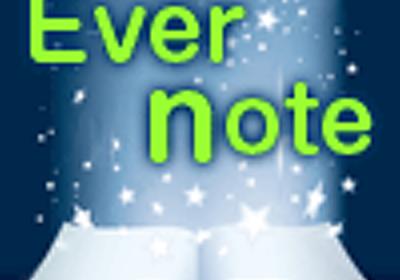第1回 Evernoteとは? -情報収集/整理/活用のススメ-:ただのメモでは勿体ない!Evernoteに人生を記憶しよう |gihyo.jp … 技術評論社