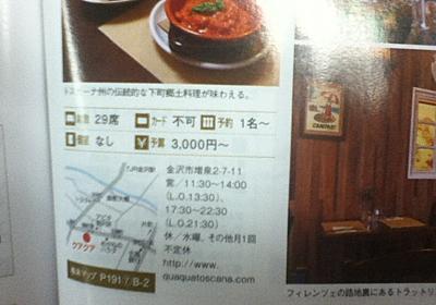「カード不可」の店が増えている背景が分かりました。 山田元一のブログ